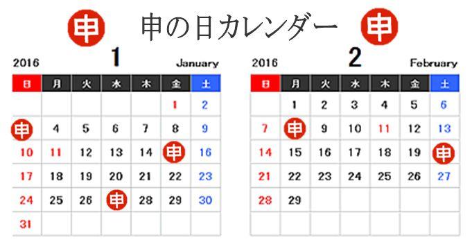 申の日カレンダー
